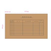 国产 定制单据 附件登记表(封底)215*125mm 120g  (四川航天天胜链接)(起订量:800张)