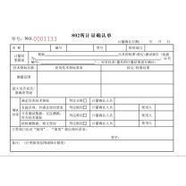 国产 定制单据 802所计量确认单 210*145mm 敲号码 100张/本  (航天链接)(起订量:100本)