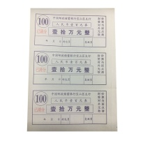 国产 不干胶壹拾万元整 已清分(DZ) 145*65 (2色印刷(红+紫)) 1000张/包