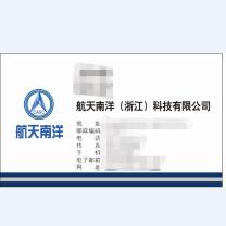 科力普 COLIPU 定制名片 白卡烫银 200张/盒  (中国航天链接)