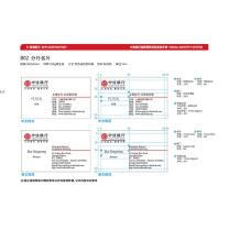 国产 定制18年VI 分行名片B02 90*54mm 250g再生纸 中文样式(DZ)  每人5盒起做(50张/盒),下单前请和客服沟通您的定制信息(ZX)