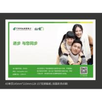国产 定制A5单页145mm*210mm128-157克铜版纸;双面彩色印刷  (上海邮储链接)(20000张起订)