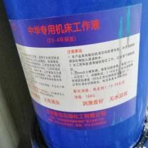 新东 线切割水溶性切削液 DX-4 16KG