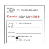佳能 Canon 主机原厂服务 延长保两年 572ZZ979  需与机器一同点单 (适用于iR-ADV C3525)