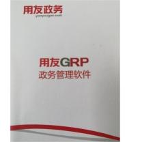 用友 财务软件 GRP B 版