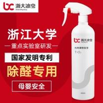 浙大冰虫 Zheda Bingchong 光触媒去除甲醛清除剂喷剂活性炭新房室内净化除味空气清新剂 500ml  除醛专用