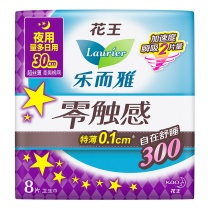 乐而雅 卫生巾 零触感特薄夜用护翼型 30cm  8片/包 24包/箱 新老包装随机发货