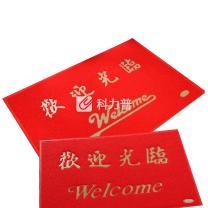 妙耐思 欢迎光临地毯(压边)B级 0.5m*0.7m (红色) 材质:PVC
