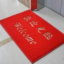 妙耐思 欢迎光临地毯(压边)B级 0.6m*0.8m (红色) 材质:PVC