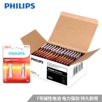飞利浦 PHILIPS 飞利浦(PHILIPS)7号电池碱性2粒卡x30卡共60粒 七号 LR03 AAA 适用于键盘/剃须刀/玩具/遥控器/等