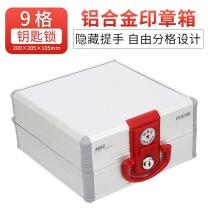 优必利 优必利 手提印章盒财务印章箱 多功能收纳箱 可自由组合 机械密码锁透明翻盖公章箱 4662印章箱-9格 4662印章箱-9格
