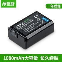 绿巨能 绿巨能(llano)索尼相机电池 索尼A6000电池 A5100 A7R NEX-7 NEX-5T数码相机电池 NP-FW50电池 NP-FW50 单电池