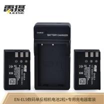 雷摄 LEISE 雷摄(LEISE)EN-EL9 数码相机电池+充电器(两电一充)套装 适用尼康:D40 D40x D40X D60 D5000 D3000单反相机 EN-EL9两电一充套装