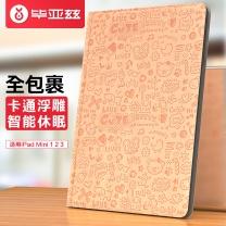 毕亚兹 毕亚兹(BIAZE) 苹果iPad Mini2/3/1保护套/壳 轻薄防摔 智能休眠皮套 小魔女系列 PB01-浅粉色 小魔女-浅粉色