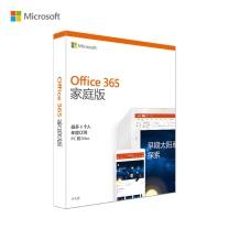 微软 Microsoft 微软(Microsoft)office 365 家庭版