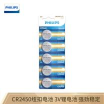 飞利浦 PHILIPS 飞利浦(PHILIPS)CR2450纽扣电池3V 5粒装 适用宝马汽车钥匙遥控器等 CR2450 5粒