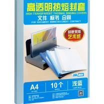 迪士比 DSB DSB 高透明热熔封套 A4 浅蓝 18mm背宽(装订180页)10个装 艺术纸封皮胶装封面 18mm 装订151-180页(浅蓝)