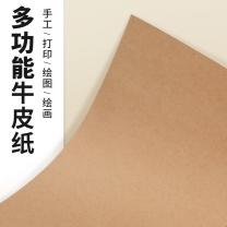 欣码 Sinmark 欣码(sinmark)牛皮纸 绘图绘画纸 打印纸封面纸 凭证封面纸 牛皮纸封面 A4 210*297mm 200g 100张 A4 210*297mm 200g 100张