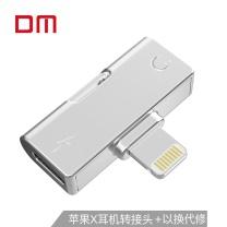 DM 大迈(DM) AD013系列 苹果X耳机转接头iPhone7p转换器X充电听歌二合一8plus转接线分线器i7手机音频通话 苹果双分线器【苹果孔版2】