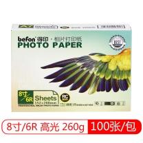 得印 得印(befon)6R 高光面照片纸 RC防水速干 260g 喷墨打印机照片相纸 100张/包 彩色打印相片纸 8寸 100张