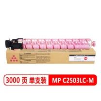 班图 班图 TR-MP C2503LC-M 适用理光MPC2503SP复印机粉盒MP C2011SP C2003SP C2503LC碳粉墨粉 红色标准版