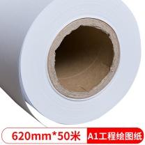 天章龙 Tango 天章 (TANGO) 80克A1工程绘图复印纸/CAD设计制图纸620MM*50M/卷(管芯外径:6cm;工程纸外径:10cm) 2卷/箱 A1-620mm*50m-2卷