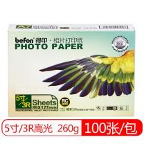 得印 得印(befon)3R 高光面照片纸 RC防水速干 260g 喷墨打印机照片相纸 100张/包 彩色打印相片纸 5寸 100张