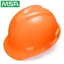 梅思安 MSA 梅思安(MSA)V-Gard ABS标准型安全帽 10172875 超爱戴帽衬针织吸汗带D型下颏带 橙色(1顶) 橙色
