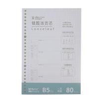 晨光 M&G 晨光(M&G)优品系列B5/80页文科错题本活页芯本册替芯 26孔APY9AG70 B5/80页文科班错题本替芯