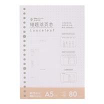 晨光 M&G 晨光(M&G)优品系列A5/80页错题本活页芯本册替芯 20孔APY9BG69 A5/80页错题本替芯