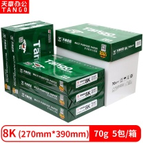天章龙 Tango 天章(TANGO)新绿天章8K(270mm*390mm)打印纸复印纸 70g 500张/包 5包/箱(共2500张) 8K-70g-5包(8k:270*390mm)