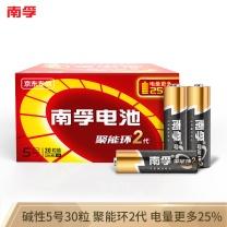 南孚 NANFU 南孚(NANFU)5号碱性电池30粒 聚能环2代 适用于儿童玩具/血糖仪/挂钟/鼠标键盘/遥控器等 LR6AA 30粒
