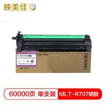 映美佳 映美佳 MLT-R707硒鼓 适用三星K2200碳粉 K2200ND成像鼓架组件 707L复印机707S 与MLT-D707L粉盒配套 硒鼓