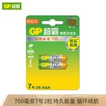 超霸 GP 超霸(GP)镍氢7号700mAh充电电池2粒装 适用于遥控器/玩具/血压仪/挂钟/鼠标键盘等 七号AAA 7号700mAh