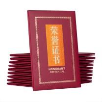 晨光 M&G 晨光(M&G)尊贤系列8K/258*180mm红色特种纸荣誉证书烫金竖式证书 10本装ASCN9515 8K特种纸