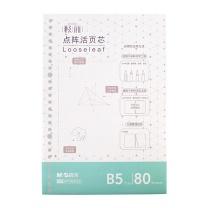 晨光 M&G 晨光(M&G)极简系列B5/80页26孔点阵活页芯本册替芯 单本装APY9AH15 点阵